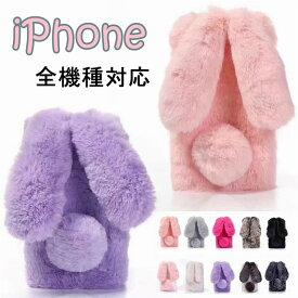 iPhone Xs Max ケース iPhoneXs iPhone XR iPhone X iPhone 8 Plus iPhone8 カバー 7 Plus iPhone7 ふわふわ ラビット 6/6s ファーケース うさぎ うさ耳 3D キュート cute カバー 暖か 動物 アクセサリー かわいい オシャレ 冬 毛皮 可愛い case おしゃれ ファー アイフォン