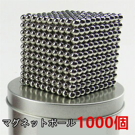 マグネットボール 5mm マグネットキューブ マグネット 磁石 球 1000個 bucky balls MAGNET CUBE ball カッコいい ストレス解消 マインドフルネス おもちゃ 強力磁石 マグネット ボール 集中力 可愛い 想像力 知育玩具 シルバー 知育玩具 大人適用 パズル 立体パズル