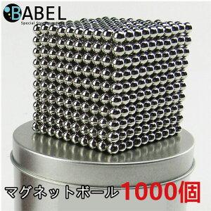 マグネットボール 5mm マグネットキューブ マグネット 磁石 球 1000個 bucky balls MAGNET CUBE ball カッコいい ストレス解消 マインドフルネス おもちゃ 強力磁石 マグネット ボール 集中力 可愛い 想