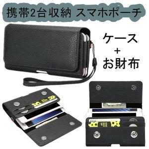 スマホ2台入れ カード収納 iPhone AQUOS ZETA EVER Xperia Galaxy Nexus huawei 他各機種対応 スマホ ケース カバー ジャケット 大 中 小 2サイズあり スマホポーチ ベルト装着 iPhone12 アイフォンケース ギャ