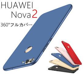 HUAWEI nova 2 ケース HUAWEI nova2 カバー 360度保護 ハードケース フルカバー 耐衝撃 ファーウェイ ノバ2 スマホカバー 背面カバー 衝撃吸収 シンプル スリム 薄型 軽量 おしゃれ アンドロイド PC ガラスフィルム付き HUAWEI nova2ケース ファーウェイノバ2