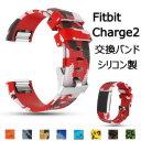 Fitbit Charge2 バンド シリコン 迷彩 TPU 調整可能 Fitbit Charge 2 ベルト ソフトシリコンバンド スポーツバンド 通気 可愛い シリコンベルト 時計バンド フィットビット チャージ2 交換用バンド Fitbit Charge 2バンド 運動向け 交換バンド スポーツ 柔らかいシリコン