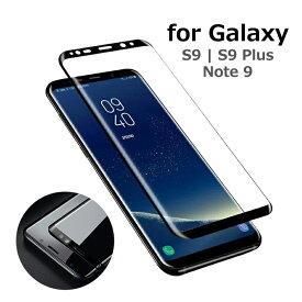 Samsung Galaxy Note9 フィルム SC-01L SCV40 Galaxy S9 SC-02K SCV38 ガラスフィルム GalaxyS9+ SC-03K SCV39 保護フィルム ブルーライトカット ギャラクシー s9 s9+ 耐衝撃 頑丈 S9 Plus スリム 極薄強化ガラス 液晶保護 高透明度 気泡ゼロ 指紋/キズ/反射防止 最も薄く