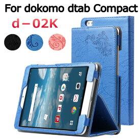 Docomo dtab Compact d-02K ケース HUAWEI dtab d-02K ケース d-02k カバー 手帳型ケース 花柄 型押し HUAWEI 8インチ 2つ折り スタンド機能付 dtab Compact d-02Kケース 手帳型 PUレザーケース オシャレ d-02kタブレットケース ファーウェイ ドコモ タブレットd-02K ケース