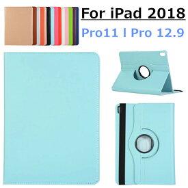 iPad Pro 11インチ ケース iPad Pro 12.9 ケース 2018 手帳型 オートスリープ機能 シンプル スタンド機能 横置き 縦置き 超軽量 極薄 耐衝撃 おしゃれ スリム PUレザー アイパッド カバー タブレット New iPad Pro ケース 2018 11インチ iPad ケース iPad Pro11 ケース