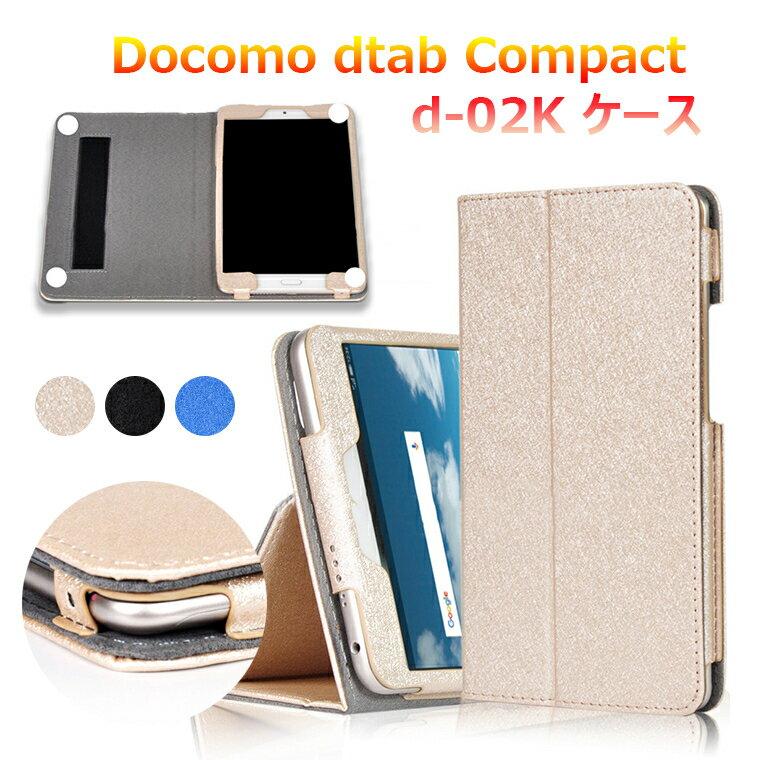 Docomo dtab Compact d-02K ケース HUAWEI dtab d-02K ケース d-02k カバー 手帳型ケース 8インチ 2つ折り スタンド機能付 dtab Compact d-02Kケース 手帳型 PUレザーケース オシャレ d-02kタブレットケース ファーウェイ ドコモ タブレットd-02K ケース