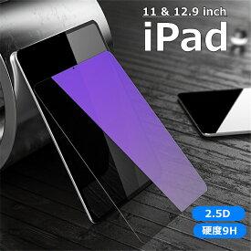 iPad Pro 11inch ガラスフィルム iPad pro 12.9 保護フィルム ipad pro11フィルム 12.9inch 2018 保護フィルム ガラスフィルム 保護シート 指紋防止 ブルーライトカット 高透明度 気泡ゼロ 薄い 液晶保護 指紋防止 衝撃吸収 ipad pro11 2018 ipad pro 11 フィルム 耐衝撃