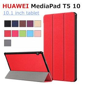 HUAWEI HUAWEI MediaPad T5 10 ケース 手帳型 10.1インチ タブレット ケース MediaPad T5 ケース 手帳型 Huawei MediaPad T5 10.1 カバー MediaPad T5 10 Wi-Fi LTE モデル ケース 三つ折り AGS2-W09 AGS2-L09 スタンド機能 衝撃吸収 PUレザー 保護ケース 薄型