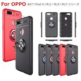 OPPO Find X ケース oppo ax7 ケース r17 neo ケース R17Pro ケース r15 neo ケース r15 pro ケースoppo R11s ケース R11 ケース リング付きケース 車載ホルダー対応 スタンド機能 リング付き リングケース 可愛い ソフトケース オッッポ oppoケース OPPO R17 Pro カバー