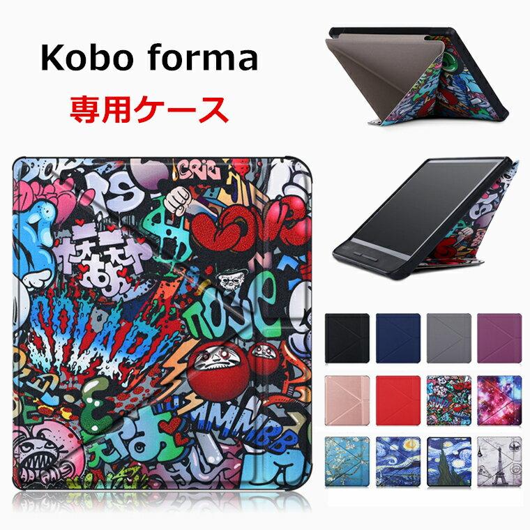 Kobo Forma ケース カバー 手帳型レザーケース 電子書スマートカバー 薄型 軽量 全面保護 耐衝撃 取付簡単 PUレザー シンプル タブレットケースKobo(電子書籍)ケース Koboアクセサリー Koboケース Kobo Formaケース ブックス スタンド機能