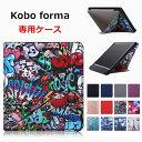 Kobo Forma ケース カバー 手帳型レザーケース 電子書スマートカバー 薄型 軽量 全面保護 耐衝撃 取付簡単 PUレザー …