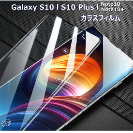 Samsung Galaxy S10 フィルム S10 Plus ガラスフィルム note10 ガラスフィルム note10+ 保護フィルム ブルーライトカット ギャラクシー s10+ 耐衝撃 頑丈 スリム 極薄強化ガラス 液晶保護 高透明度 気泡ゼロ 指紋/キズ/反射防止 最も薄く 瞳に優しく 画面を保護