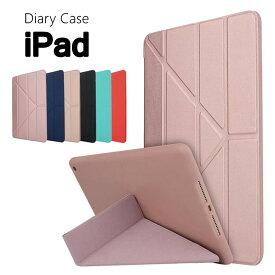 iPad Pro 11 インチ ケース ipad air3ケース ipad 第6世代 ケース ipad mini5 ケース 9.7 pro9.7 ipad234 airケース ipadAir2 mini123 iPadmini4 シンプル スタンド機能 PUレザー アイパッド プロ 10.5インチ 第三世代 iPad Air 10.5 2019 air3ケース