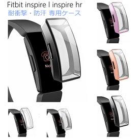 Fitbit inspire カバー TPU Fitbit inspire hr ケース 保護カバー フィットビット inspire ケース オシャレ ビジネス 保護ケース おしゃれ 腕時計ベルト スポーツ風 高品質 生活防水 Fitbit inspire フィルム シンプル スリム 保護フィルム 耐衝撃 キズ防止