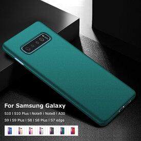 Galaxy S10 ケース Galaxy note10 ケース note10+ galaxy s10 plus ケース Galaxy S9 ケース ハードケース 薄型 軽量 s10+ カバー Galaxy note9 ケース s9 plus note8 ギャラクシー 背面カバー PC 耐衝撃 s8 シンプル おしゃれ s8plus ケース s7 edge カバー Samsung a30
