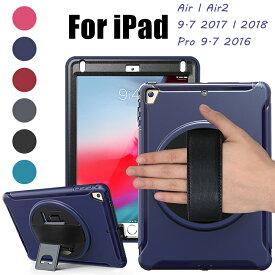 ipad 第6世代 ケース iPad 9.7 2017 2018 ケース iPad Air2 ケース iPad Pro 9.7 カバー iPad Air ケース おしゃれ バンド付き 片手もち 落下防止 三重構造 スタンド機能 耐衝撃 最強シリコンケース アイパッド プロ エアー ipad pro A1893 A1954 タブレット PC 9.7インチ