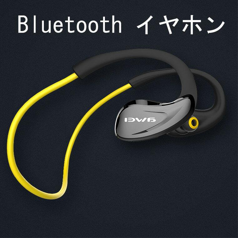 Bluetooth イヤホン ブルートゥース イヤホン ワイヤレス bluetooth イヤホン ランニング ワイヤレスイヤホン ブルートゥースイヤホン スポーツ iPhone&Android ipad タブレッド 通話可能 ノイズ減少 高音質 純正 高遮音性 earphone headphone