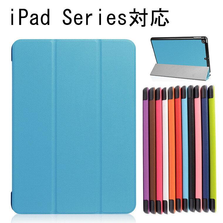 new iPad 9.7 2017 iPad Pro 10.5 iPad Pro(9.7) iPad Pro(12.9) iPad Air2 ケース 手帳型 スタンド機能 スタンドケース PUレザー 三つ折り スリム 薄型 軽量 iPadケース おしゃれ スタンド オートスリープ 耐キズ アイパッド エア2 プロ9.7インチ カバー
