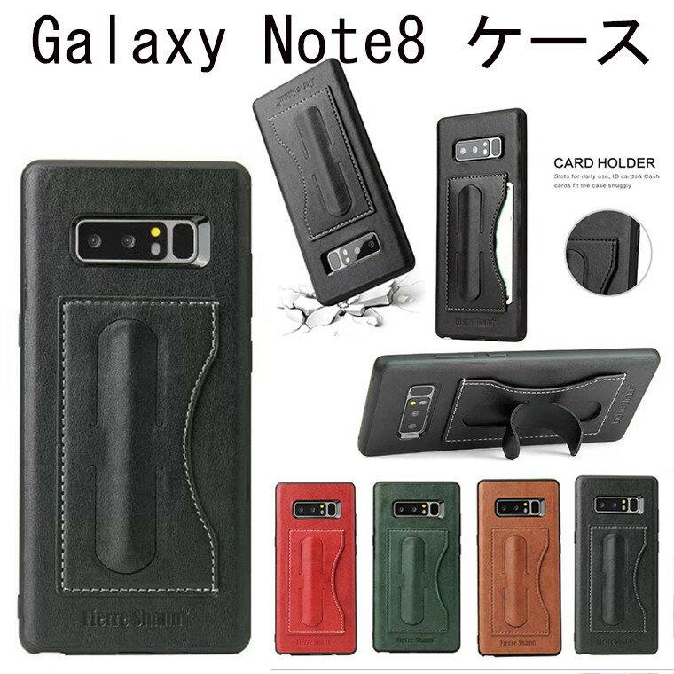 Galaxy Note8 ケース スタンド機能 PUレザーケース カード収納 高級感 背面カード収納 軽量 薄型 便利 実用 全面保護 防塵 耐衝撃 背面ケース 背面カバー 保護カバー ギャラクシーノード8 galaxy note 8 samsung サムスン カバー