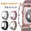Apple watch バンド アップルウォッチ Series1/2/3 Series4アルミ ベルト 金属バックル 腕時計ベルト 38mm 42mm 40mm …