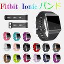 Fitbit Ionic バンド Fitbit Ionic 交換用バンド フィットビット バンド フィットビット ベルトシリコン Fitbit Ionic…