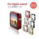 apple watch ケース アップルウォッチ カバー series1 series2 series3 42mm 38mm 耐衝撃 メッキ ケース アップルウォ…