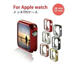 apple watch ケース アップルウォッチ カバー series1 series2 series3 42mm 38mm 耐衝撃 メッキ ケース アップルウォッチカバー TPU ゴールド ブラック レッド 保護カバー メッキ加工 apple watch case 送料無料
