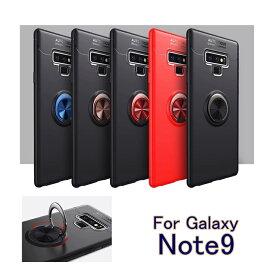 Galaxy Note 9 ケース/カバー リング付き シンプル かっこいい 高級感 ビジネス 男性 スタンド機能 おすすめ おしゃれ リング ケース 防指紋 防汚 手触り良い 上品 超軽量 新型 車載ホルダー対応 滑り落ちにくい