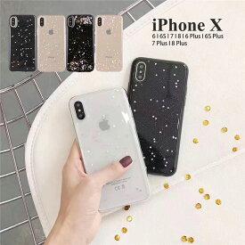 iPhone X ケース クリア ケース アイフォンX アイフォンカバー アイフォン7 8 Plus プラス スマホ カバー おとな お洒落 大人 可愛い ファッション iPhone8 iPhone7 ソフト ケース iPhone 6 6s 透明 カバー キラキラ ラメ 星 スター プレゼント