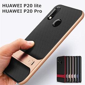 HUAWEI P20 lite ケース P20Pro P20lite ケース HUAWEI P20 Pro ケース HUAWEI P20 liteケース ファーウェイ P20Pro P20lite ケース スタンド機能 耐衝撃 おしゃれ TPU+PC 高級感 軽量 おすすめ 上品 軽量 薄型 ビジネス 大人 HUAWEI スマホケース