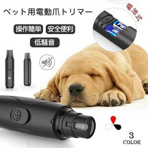 電動爪トリマー ペット 電池式 電動爪切り ペット爪グラインダー 犬爪やすり ネイルヤスリ 犬爪切り 猫爪やすり 爪やすり犬 爪やすり シンプル 軽量 使い便利 低振動 低騒音 安全な研削角度