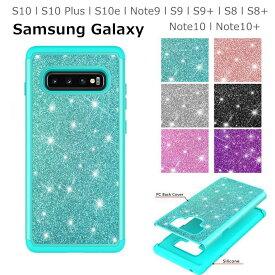 Galaxy S10 ケース S10+ ケース Galaxy s10 Plus ケース Galaxy note10 ケース note10+ カバー GalaxyS9 S9 Plus ケース GalaxyS8 S8 Plus ケース note9 ケース 二重保護 キラキラケース Galaxy A30 ケース キラキラ輝くGalaxy Note9 ケース 背面カバー 耐衝撃 Samsung