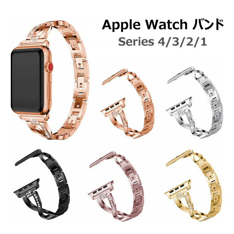 Apple Watch Series 4 40mm 44mm apple watch バンド Series 3/2/1 38mm 42mm 高級合金 おしゃれ きらきら アップル 光沢度 ビジネス おしゃれ アルミ合金製 高品質上品 apple watch バンド レディース 装着簡単 腕時計ベルト 錆びにくい Apple Watch バンド