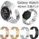 Galaxy Watch 46mm用 交換バンド 高級ステンレス ベルト For Galaxy Watch 46MM classic 交換 バンド Samsung Gear S3…