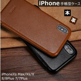 iPhone Xs Max iPhoneXs iPhone X iPhone 8 iPhone8 Plus 7 Plus ケース 手帳型 ケース 高品質 ビジネス 高級感 上質 本革 牛革 軽量 スマホケース アイフォン 手帳ケース カバー 革 おしゃれ 薄型 全面保護 iPhoneケース シンプル ケース