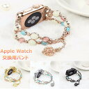 Apple watch series 4 40mm 44mm アップルウォッチ 42mm 38mm 用バンド 優雅 ファッションバンド レディース ガールズ…