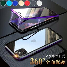 前後両面強化ガラス iPhone 11 Pro ケース iphone11 ケース iphone11pro ケース 全面カバー iphone11proMax ケース 強化ガラス かっこいい ガラス アルミ バンパー マグネット 背面ガラス アイフォン11 11 Pro Max プロ フルカバー 全面ケース 両面