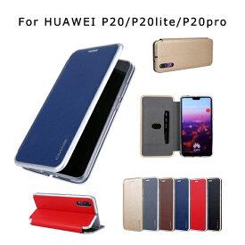 HUAWEI P20 lite ケース 手帳型 huawei p20liteケース カード収納 スタンド機能 ファーウェイ P20 Pro カバー 横置き 財布型 ストラップ 落下防止 携帯便利 HUAWEI P20 ケース オシャレ シンプル マグネット PUレザー スマホケース