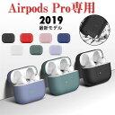 【2019 最新モデル】Airpods pro カバー Airpods pro カバー シリコンairpods pro ケース シンプル 柔軟 最新型 高耐…