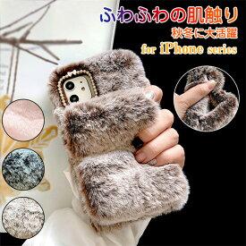 【送料無料】iphone11 ケース iphone11 pro 手元暖かい ケース iphone11 pro max ケース 秋冬ケース 手触り良い ファー スマホケース アイフォン11 ケース アイフォン11 pro ケース アイフォン11 pro max ケース 女性向け おしゃれ 綺麗 柔らかい ケース