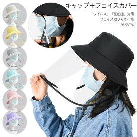 ウイルス対策 ハット キャップ 男女兼用 取り外す可能 キャップ フェイスカバー 細菌 飛沫防止マスク 漁師帽 花粉症対策 防塵 透明 ウイルス 対策 フェイスカバー 水洗える メンズ レディース 防紫外線 キャップ 帽子 7色