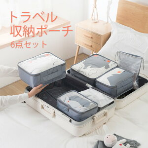 【お得な6点セット】トラベルポーチ トラベル ポーチ セット スーツケース用 バッグオーガナイザー おしゃれ 男女兼用 収納ポーチセット 可愛い トラベルバッグ かわいい 収納ポーチ 収納