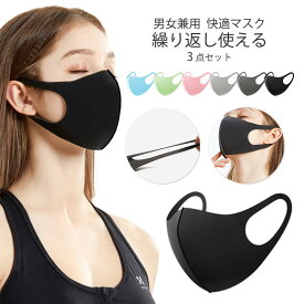 【3枚入り】マスク 大人 洗える ウイルス 花粉マスク防塵マスク 立体マスク 汚染防止 風邪予防 花粉対策 花粉症 花粉 花粉症対策 おすすめ 個包装 立体 対策マスク ますく 男女兼用 耳にかける式 保護マスク