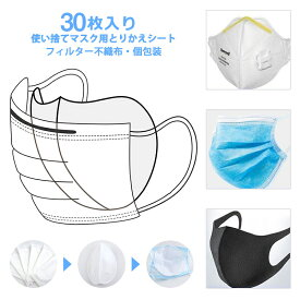 30枚入り フィルター 使い捨て マスク用 マスクフィルター シート 3層 不織布 マスク用パッド 敷きパッド 肌触り良い ウィルス対策 花粉対策 各マスク適用 高性能 通気性 超快適 顔にぴったりマスク 敷き 個包装