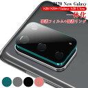 Galaxy S20 レンズカバー カメラ保護フィルム+レンズ保護リング 一体化 Galaxy S20+ レンズカバー Galaxy S20 Ultra カメラレンズ フィルム 強化ガラス 極薄設計