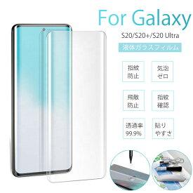 galaxy s20 ガラスフィルム Galaxy S20+ 強化ガラス Galaxy S20 Ultra ガラスフィルム 指紋認証 液体保護フィルム 3D熱湾技術 曲面 保護フィルム フィルム Galaxyガラスフィルム ガラスフィルム+VU接着剤+加熱灯 3点セット