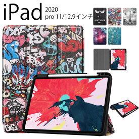 【ペンの収納が便利】ipad pro 11インチ ケース 2020 カッコイイ ipad pro 12.9 ケース iPad Pro 11インチ 12.9インチ カバー 2020 10.2 ケース 三段折 ペン収納 ブック型 オートスリープ スタンド アイパッド iPad ケース iPadカバー 軽量 薄型