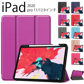 【ペンの収納が便利】ipad pro 12.9 ケース 2020 ipad pro 12.9 ケース 2020 ipad pro 12.9 ケース 2020 10.2 ケース iPadAir 10.5 ケース iPad Pro 11インチ 12.9インチ カバー 三段折 ペン収納 ブック型 オートスリープ 機能 iPad ケース iPadカバー 軽量 放熱性優れ 8色