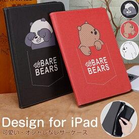 ipad pro 11インチ ケース 2020 ipad pro 11 ケース 可愛い 10.2インチiPad 2019 ケース 第7世代 ipad ケース 2018 9.7インチiPad 第6世代 スマートカバー 第5世代 iPad mini5 ケース iPad mini4 3 2 1 ケース iPad Air3 ケース 通気性抜群
