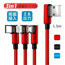 充電ケーブル 3in1充電ケーブル L字型 急速充電 USB両面挿入 iPhone Micro USB Type-C 充電コード ナイロン 強化ケーブル マルチ 充電ケーブル 3A 1.5m 断線しにくい 高耐久 スマホケーブル iPhone iPad 対応 急速充電 ケーブル
